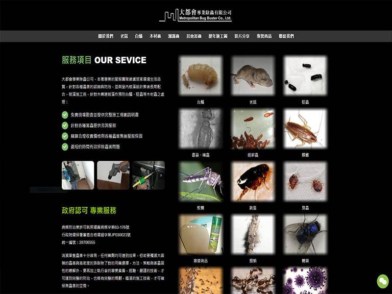 網頁設計作品 - 大都會專業除蟲公司