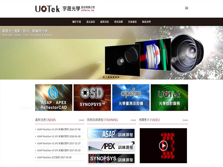 網頁設計作品 - 宇晟光學股份有限公司