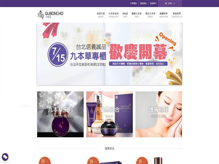 網頁設計作品 - 悅美國際有限公司