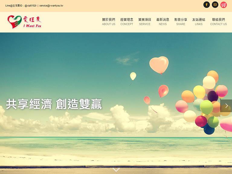 網頁設計作品 - 愛旺友