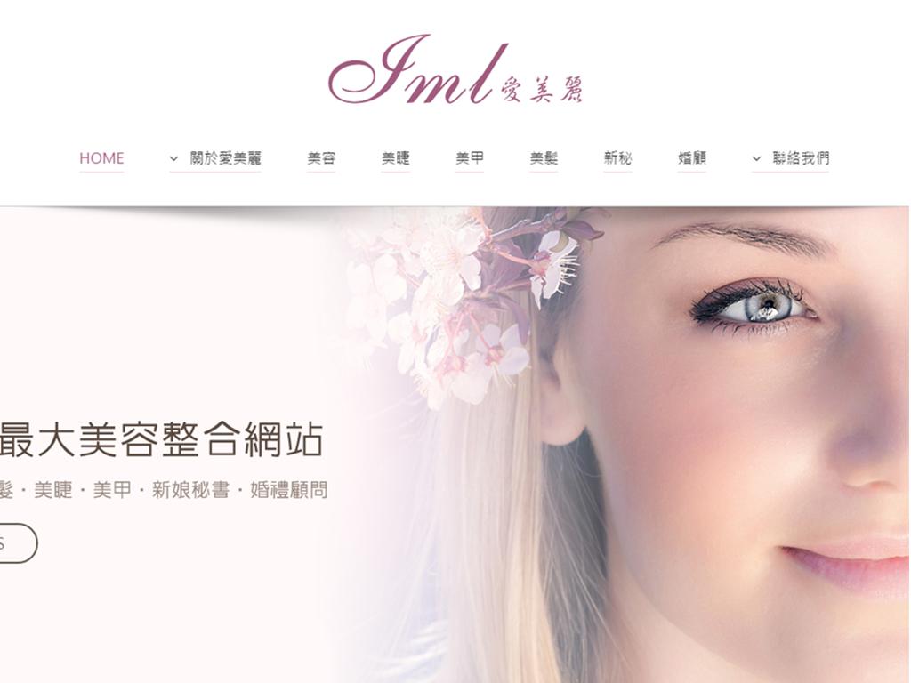 愛美麗-RWD響應式網站案例-網站設計