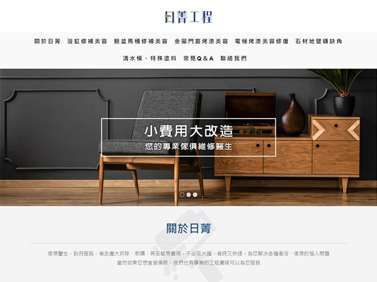 網頁設計作品 - 日菁企業社