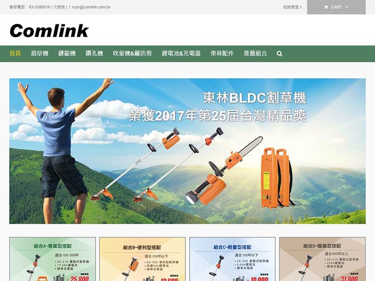 網頁設計作品 - 東林電子股份有限公司
