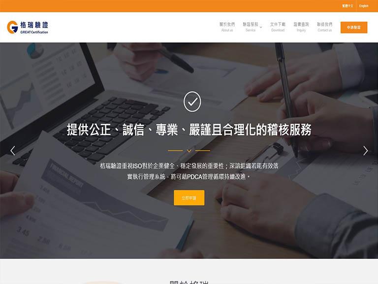 網頁設計作品 - 格瑞國際驗證有限公司