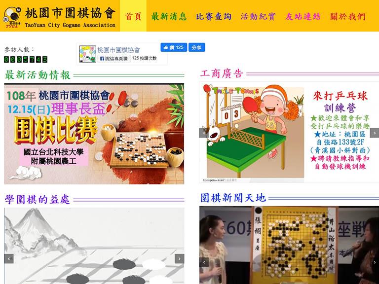 網頁設計作品 - 桃園市圍棋協會