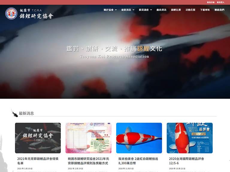 網頁設計作品 - 桃園市錦鯉研究協會