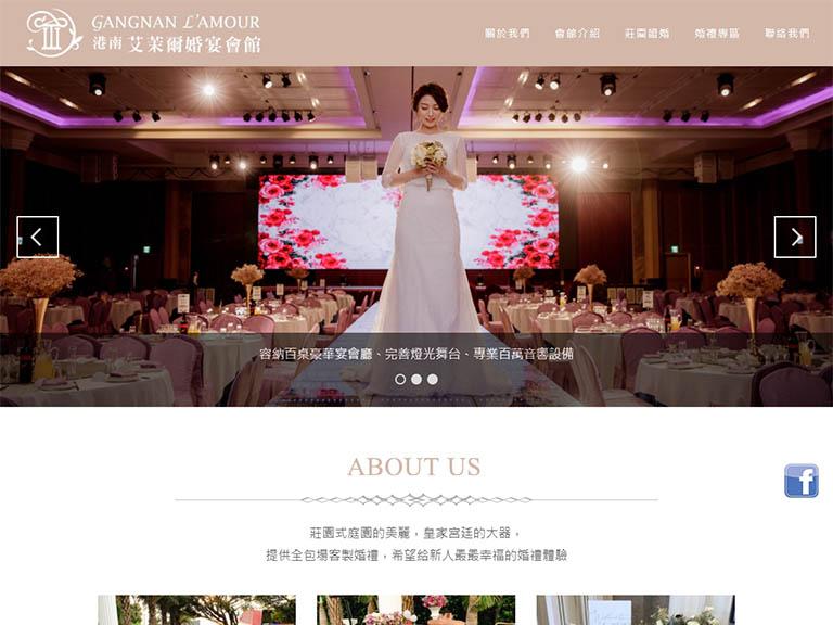網頁設計作品 - 港南艾茉爾婚宴會館