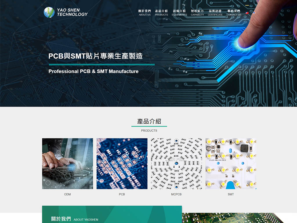 網頁設計作品 - 燿申科技有限公司