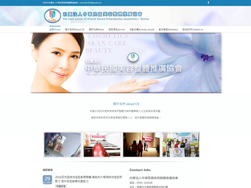 網頁設計作品 - 社團法人中華民國美容整體推廣協會