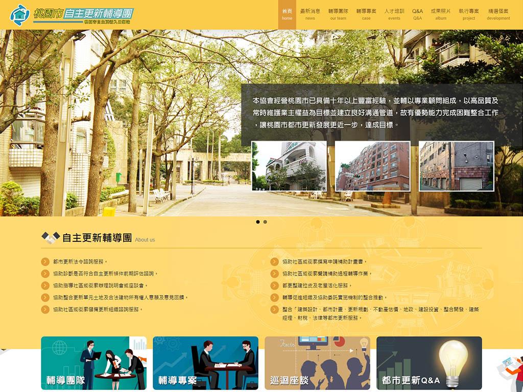 網頁設計作品 - 桃園市自主更新入口網站