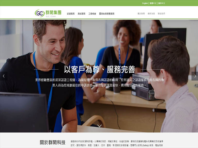 網頁設計作品 - 群閎科技股份有限公司