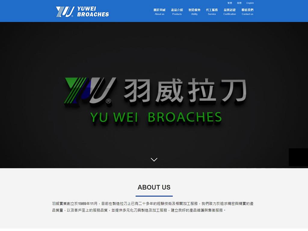 網頁設計作品 - 羽威實業股份有限公司