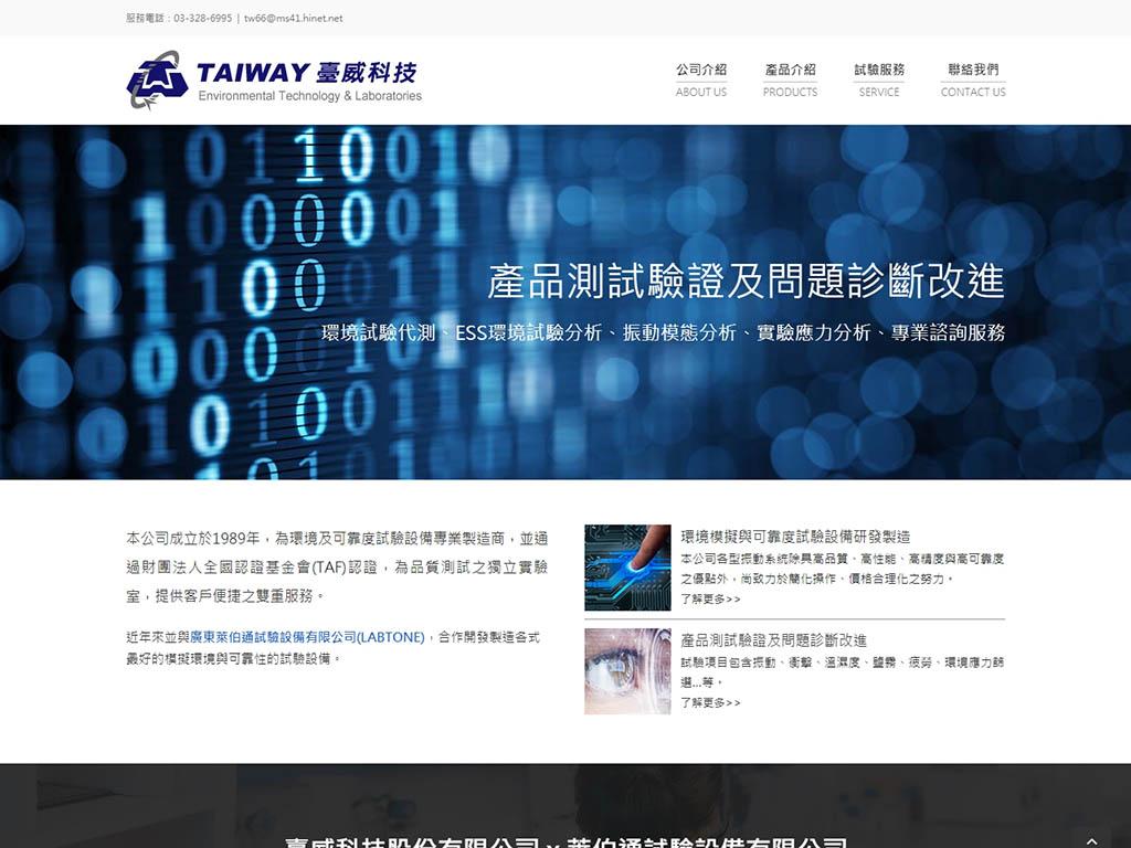 臺威科技股份有限公司
