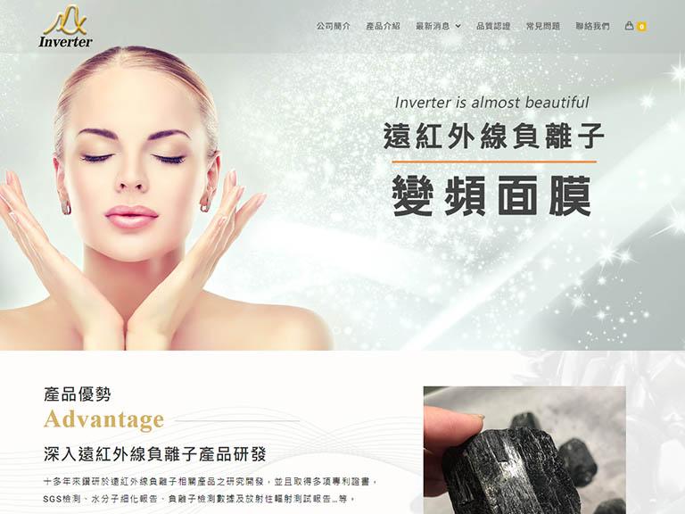 網頁設計作品 - 華亞威進有限公司
