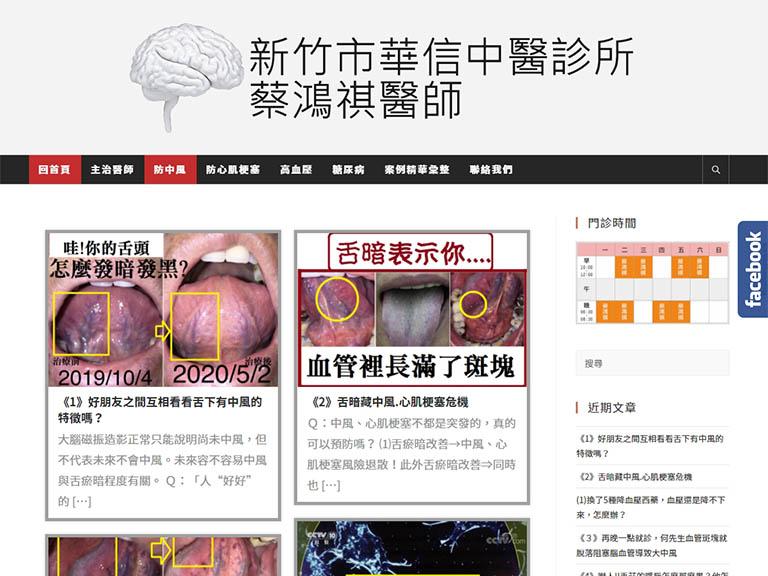 網頁設計作品 - 華信中醫