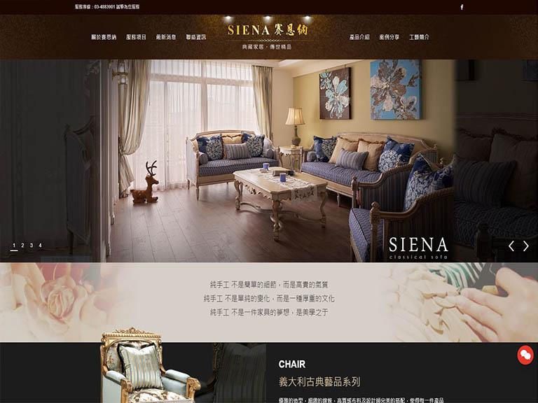 網頁設計作品 - 賽恩納家居