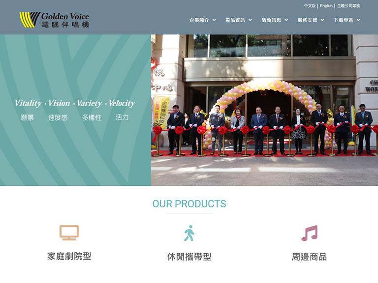 網頁設計作品 - 金嗓電腦科技