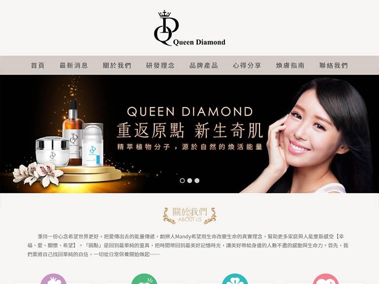 網頁設計作品 - 鑽石女王