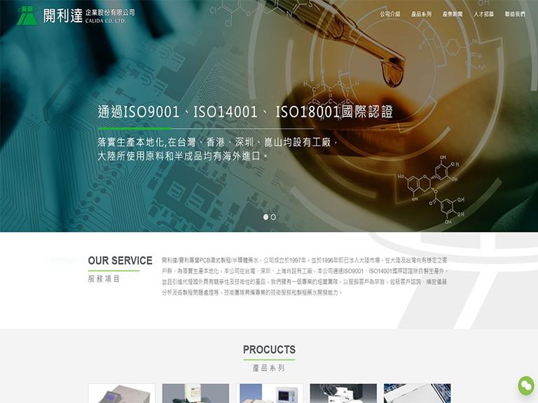 網頁設計作品 - 開利達