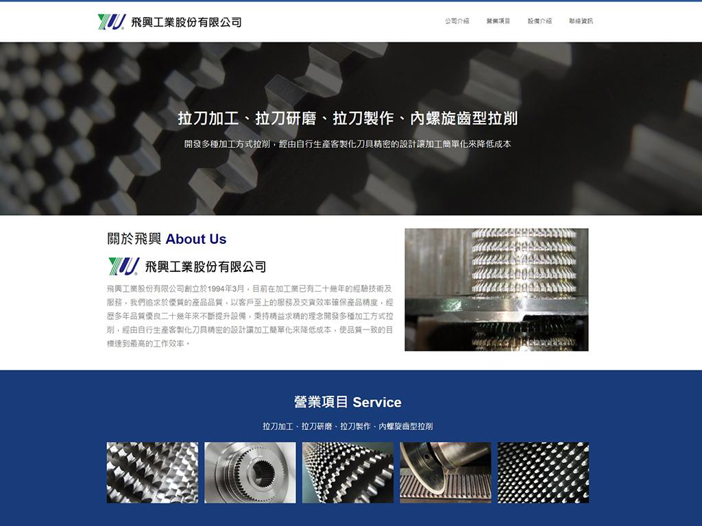 網頁設計作品 - 飛興工業股份有限公司