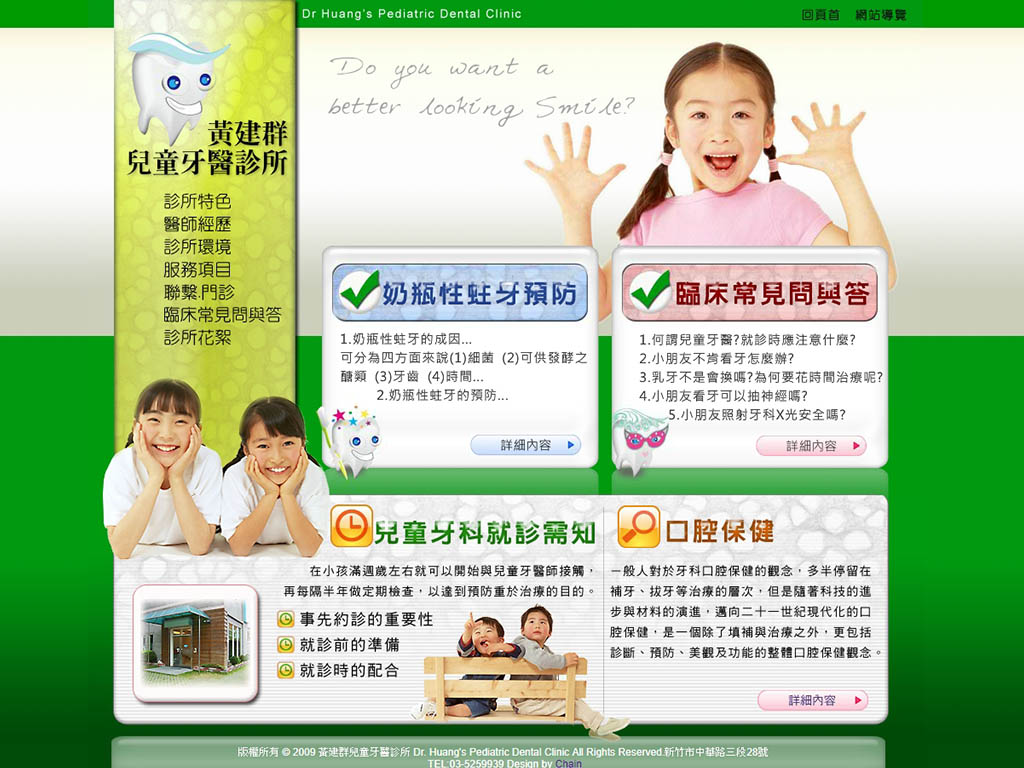 黃建群兒童牙醫診所