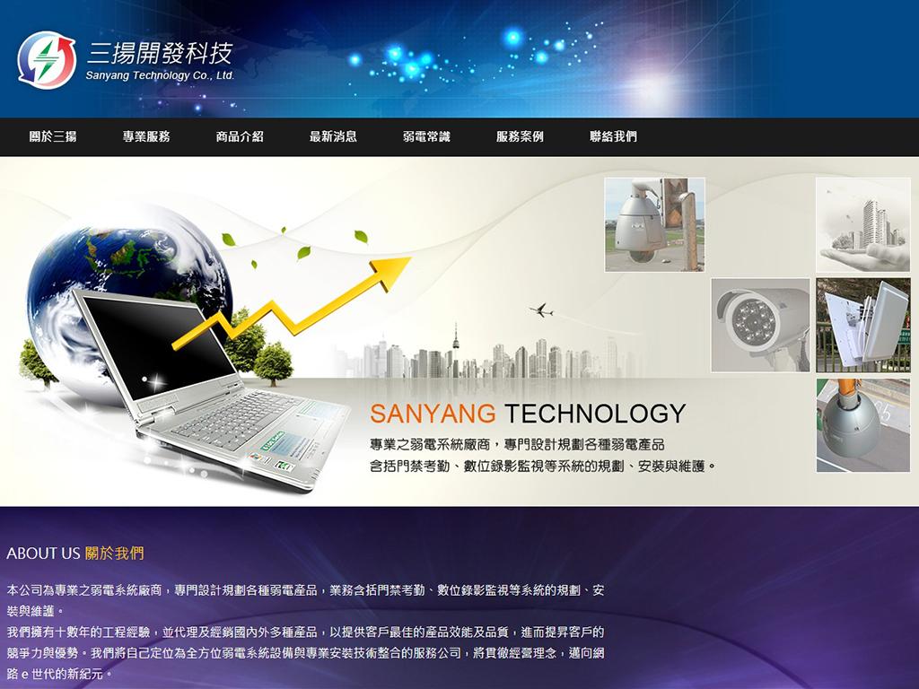 三揚開發科技有限公司-RWD響應式網站案例-網站設計