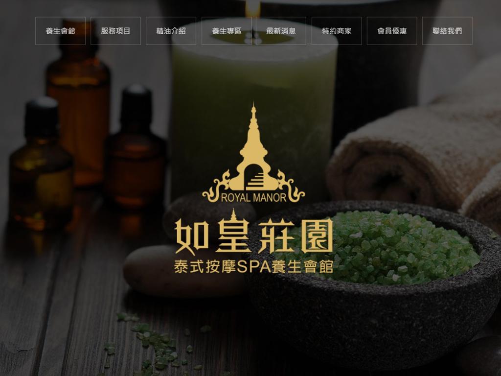 如皇莊園-RWD響應式網站案例-網站設計