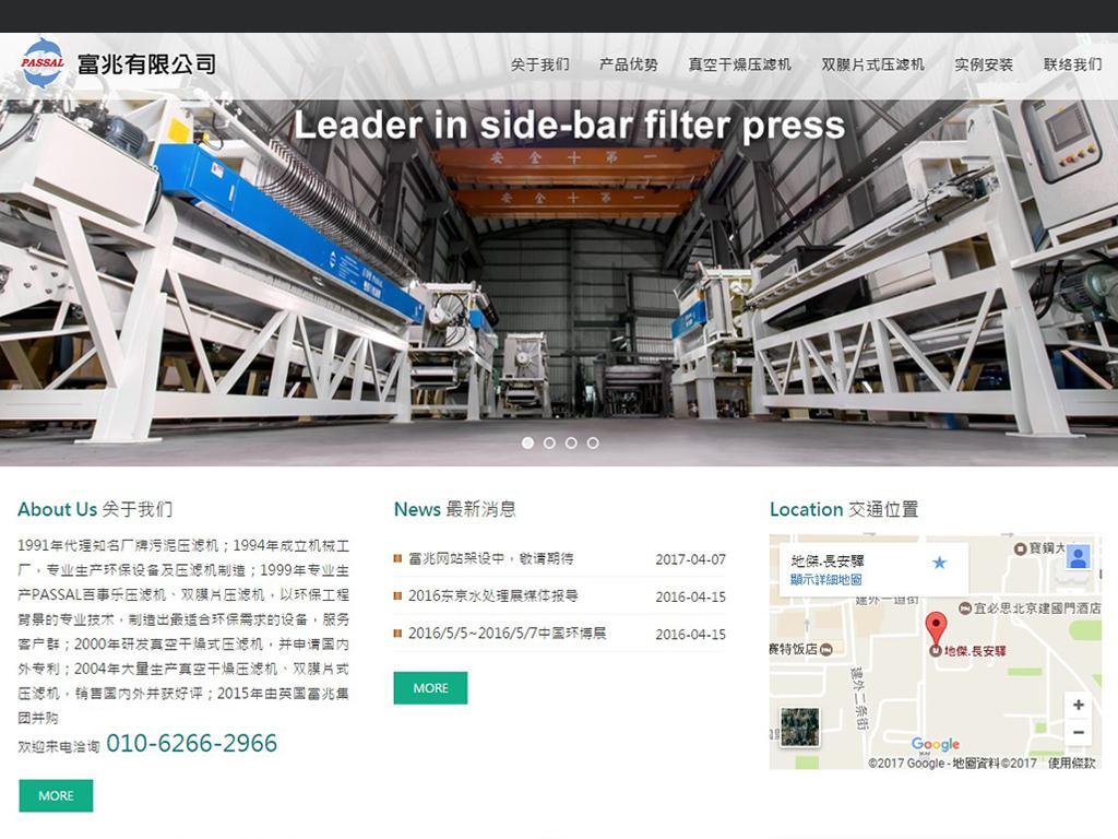 富兆有限公司-RWD響應式網站案例-網頁設計