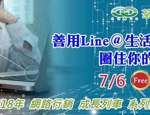 善用Line@生活圈、圈住你的粉絲(2018-7/6 )