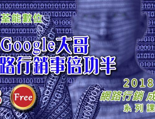 討好Google大哥, 網路行銷事倍功半(2018-8/3)