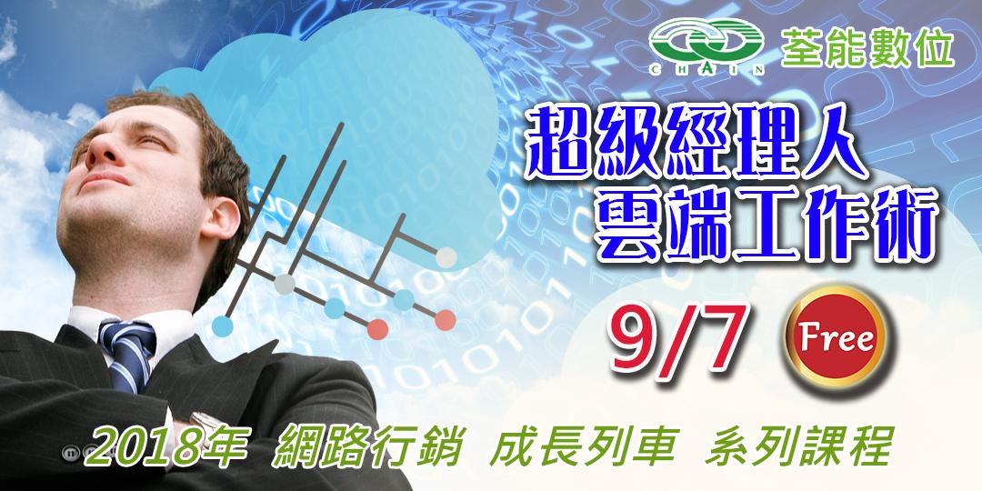 荃能設計-網頁設計-網路行銷成長列車-0907