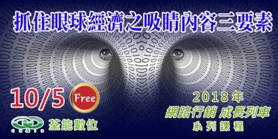 荃能設計-網頁設計-網路行銷成長列車-1005