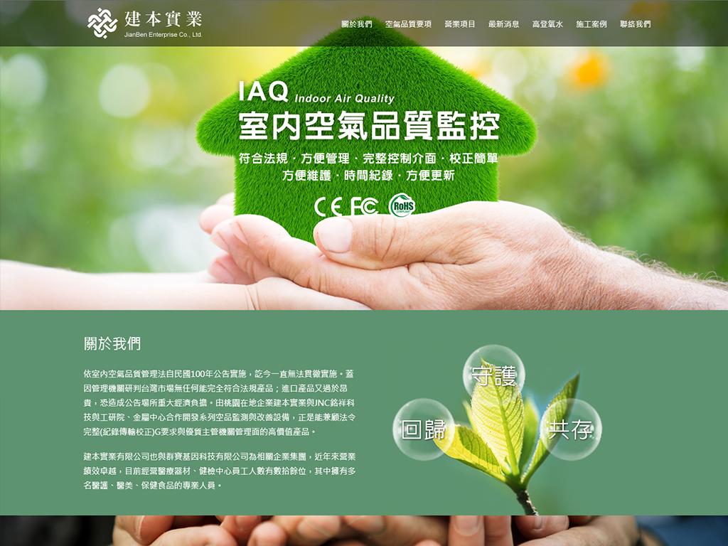 建本實業-RWD響應式網站案例-網頁設計
