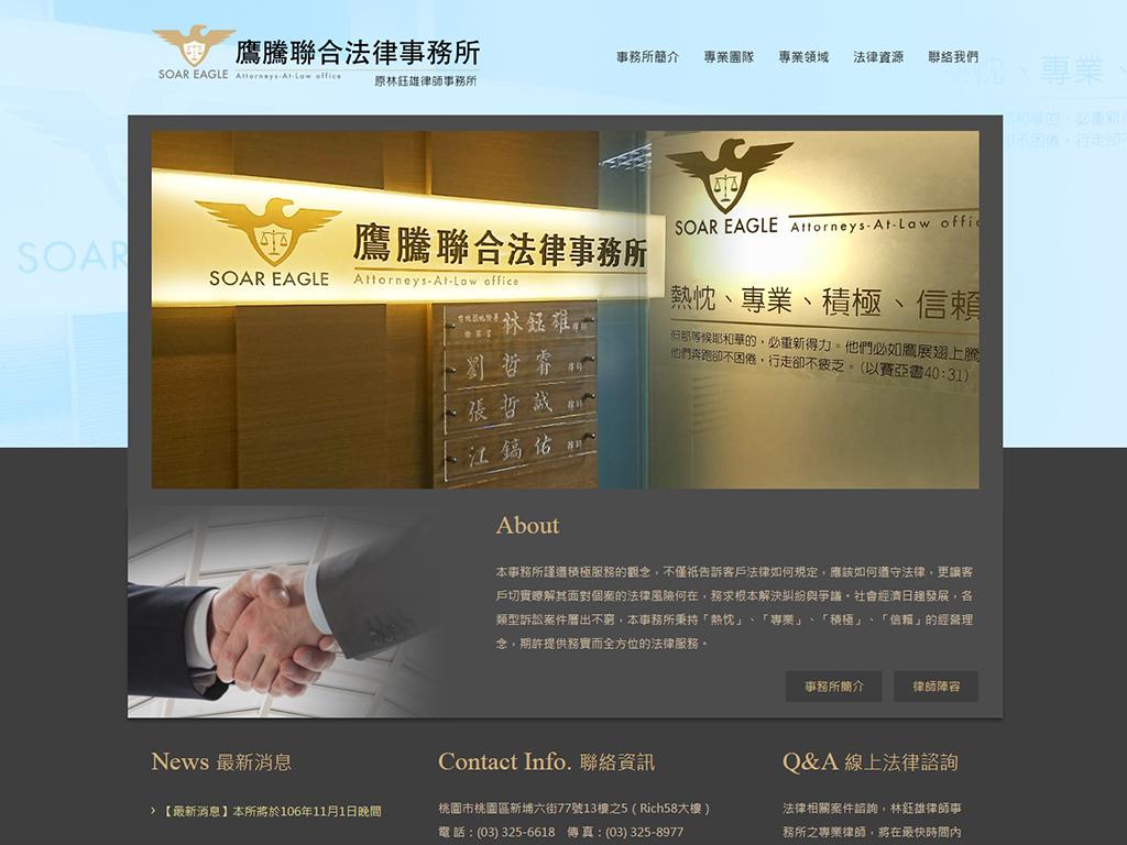 鷹騰聯合法律事務所-RWD響應式網站案例-網站設計