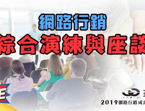 網路行銷綜合演練與座談2(2019-12/10)