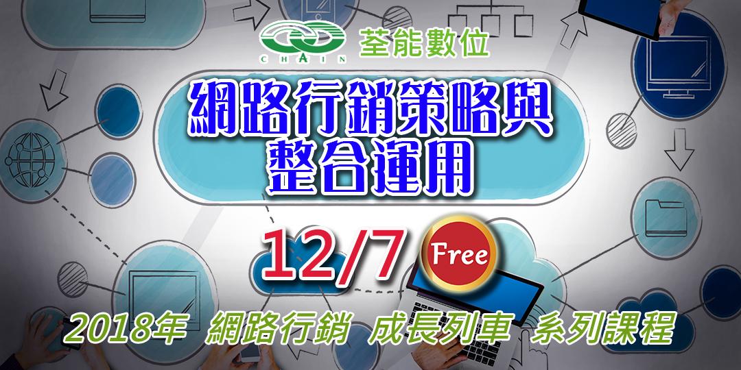 荃能設計-網頁設計-網路行銷成長列車-1207