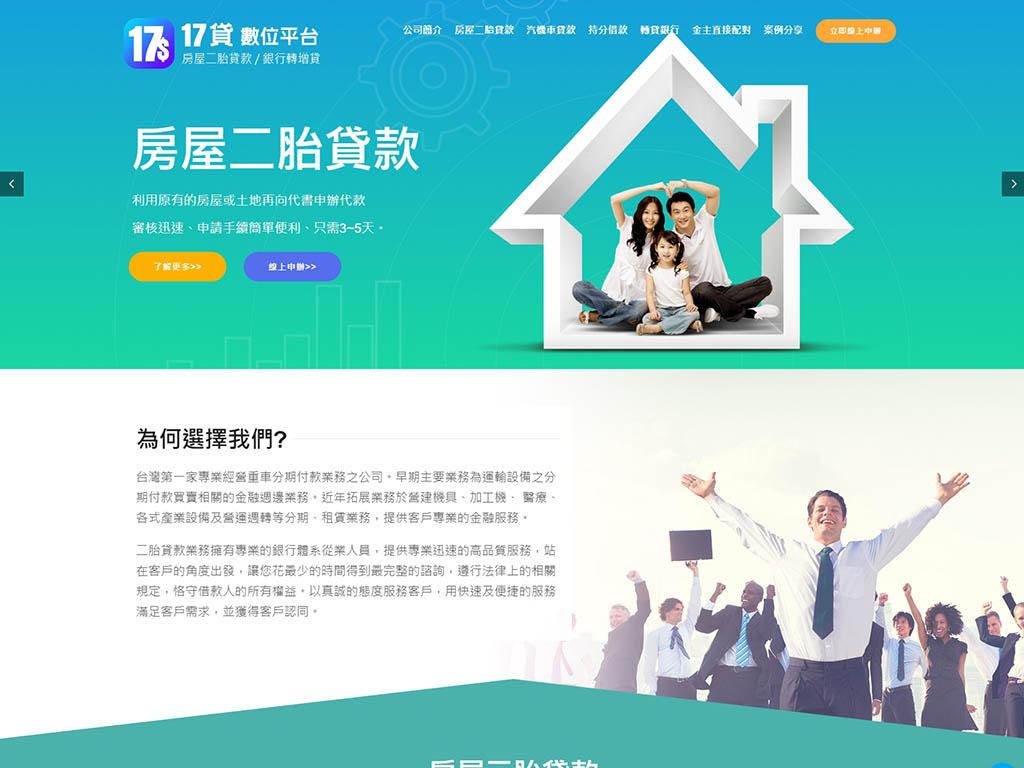 網頁設計作品 - 17貸數位平台