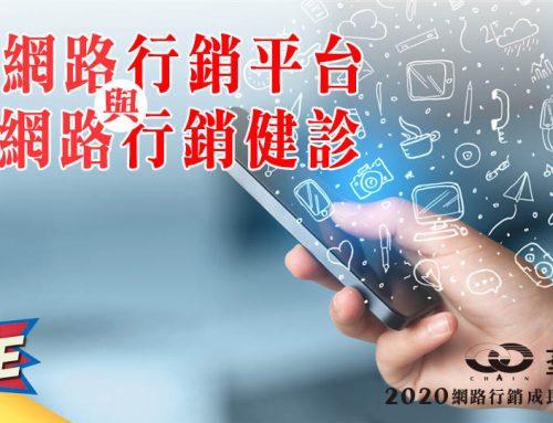 認識網路行銷平台與DIY網路行銷健診(2020-1/14)