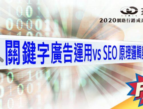 關鍵字廣告運用vs SEO 原理邏輯與實務 (2020-2/11)