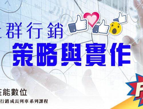 社群行銷策略與實作(2020-3/17)