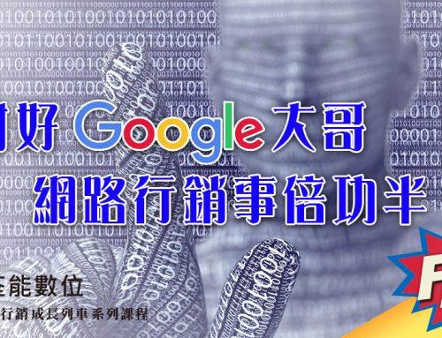 討好Google大哥, 網路行銷事倍功半(2020-6/9)
