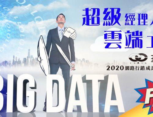 超級經理人雲端工作術(2020-7/14)