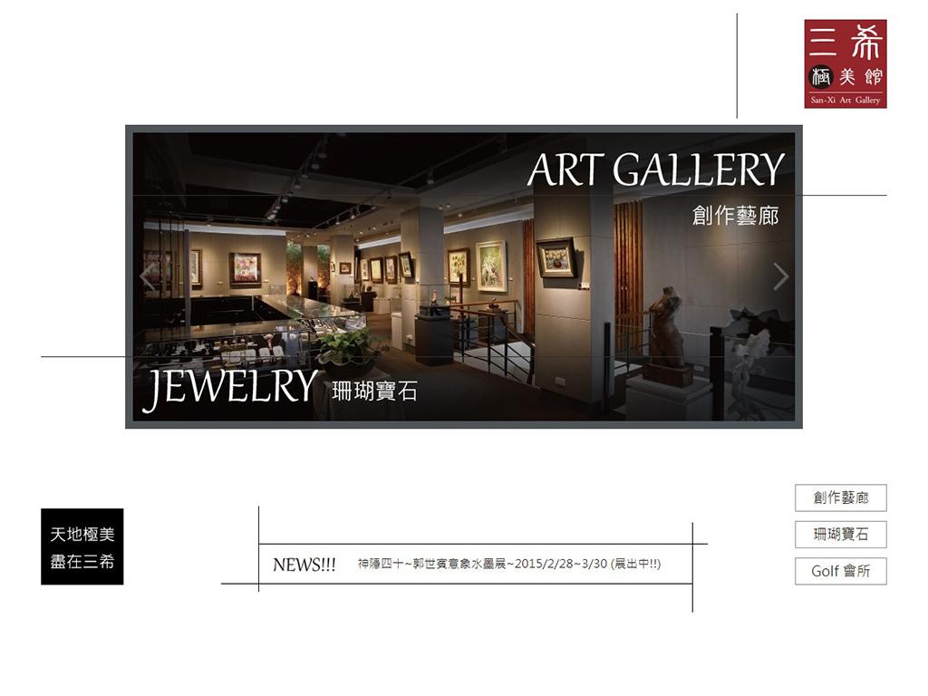 三希極美館-RWD響應式網站案例-網站設計