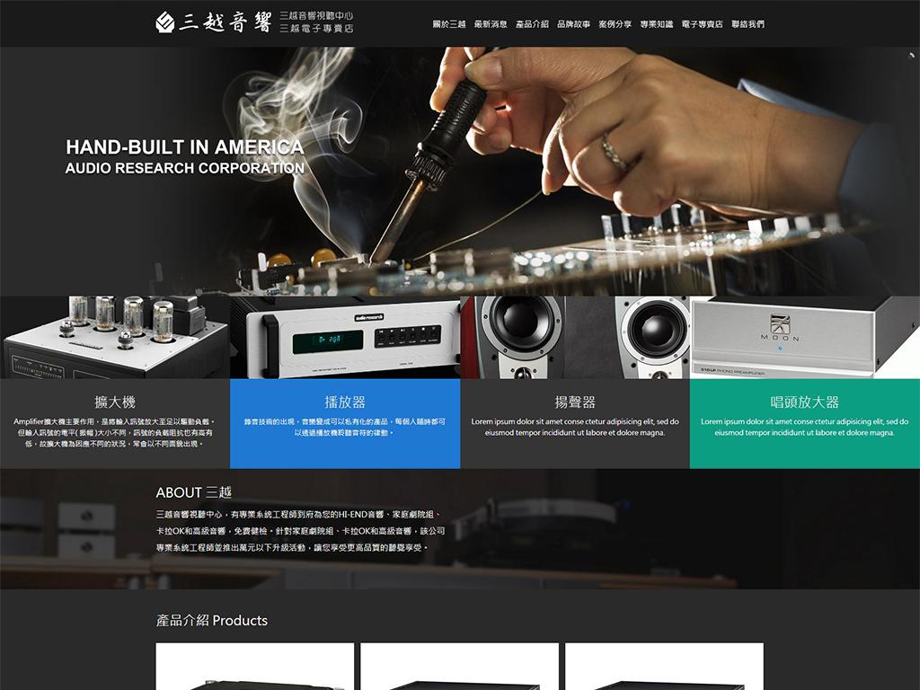 三越音響-RWD響應式網站案例