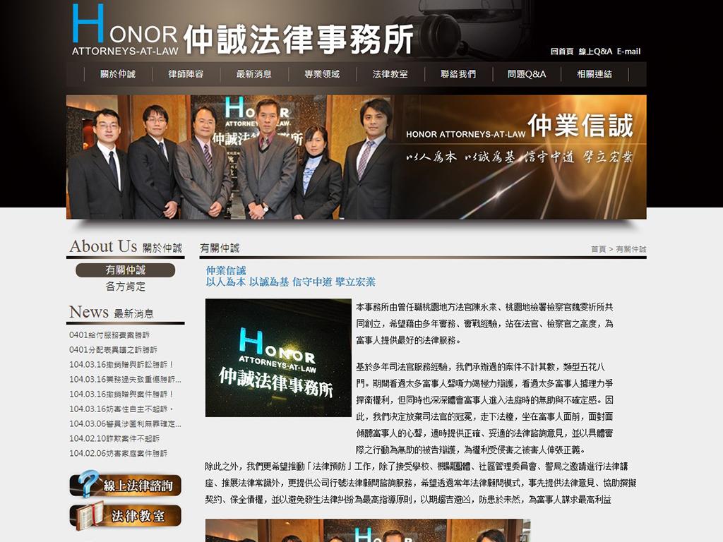 仲誠法律事務所-客製化網站-網頁設計