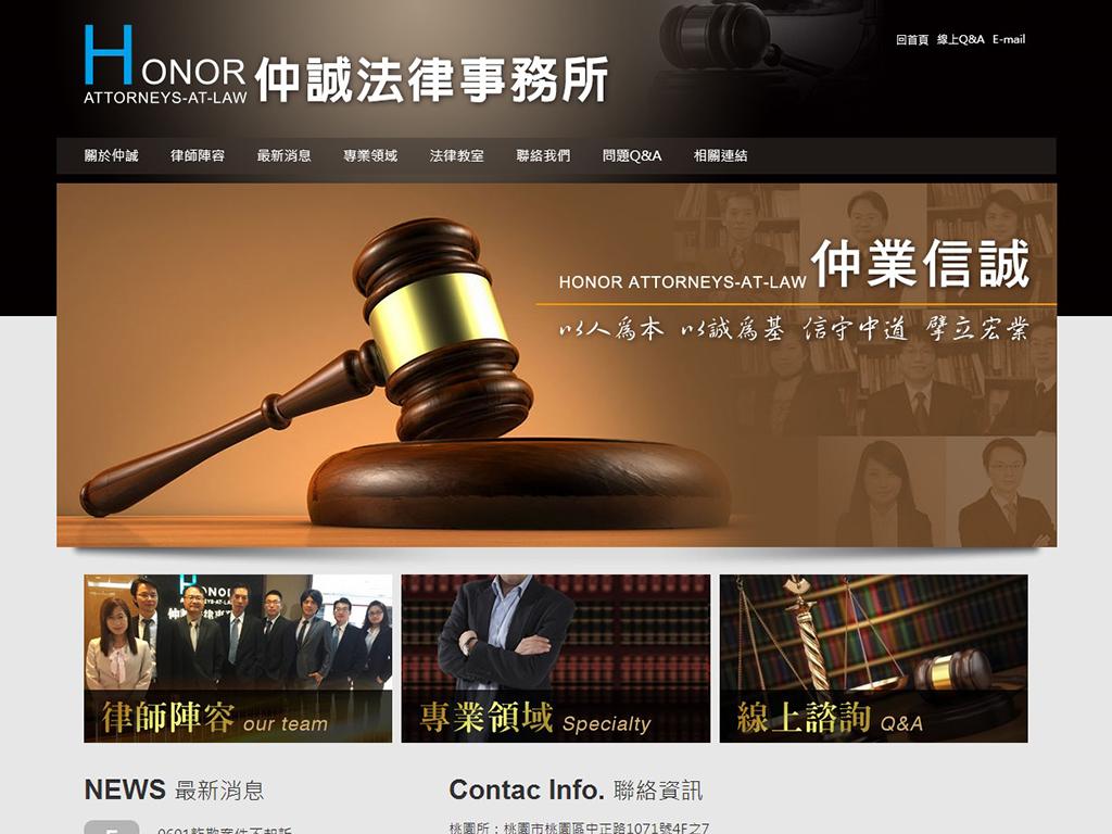 仲誠法律事務所-RWD響應式網站案例
