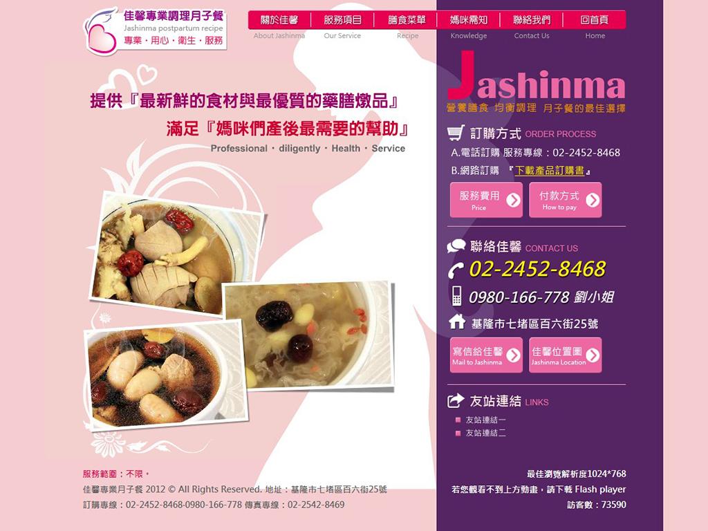 佳馨專業調理月子餐-客製化網站