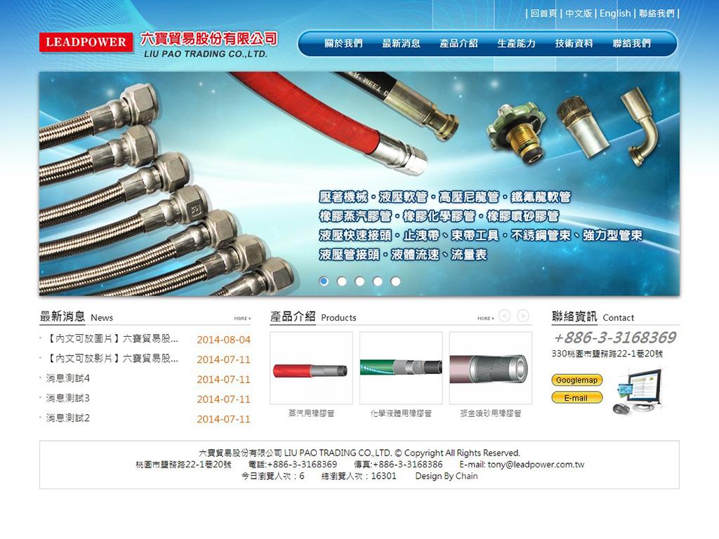 六寶貿易股份有限公司-RWD響應式網站案例-網站設計