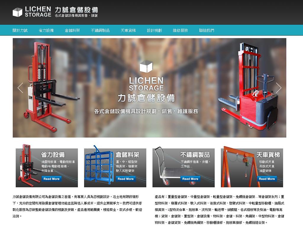 力誠倉儲設備有限公司-RWD響應式網站案例