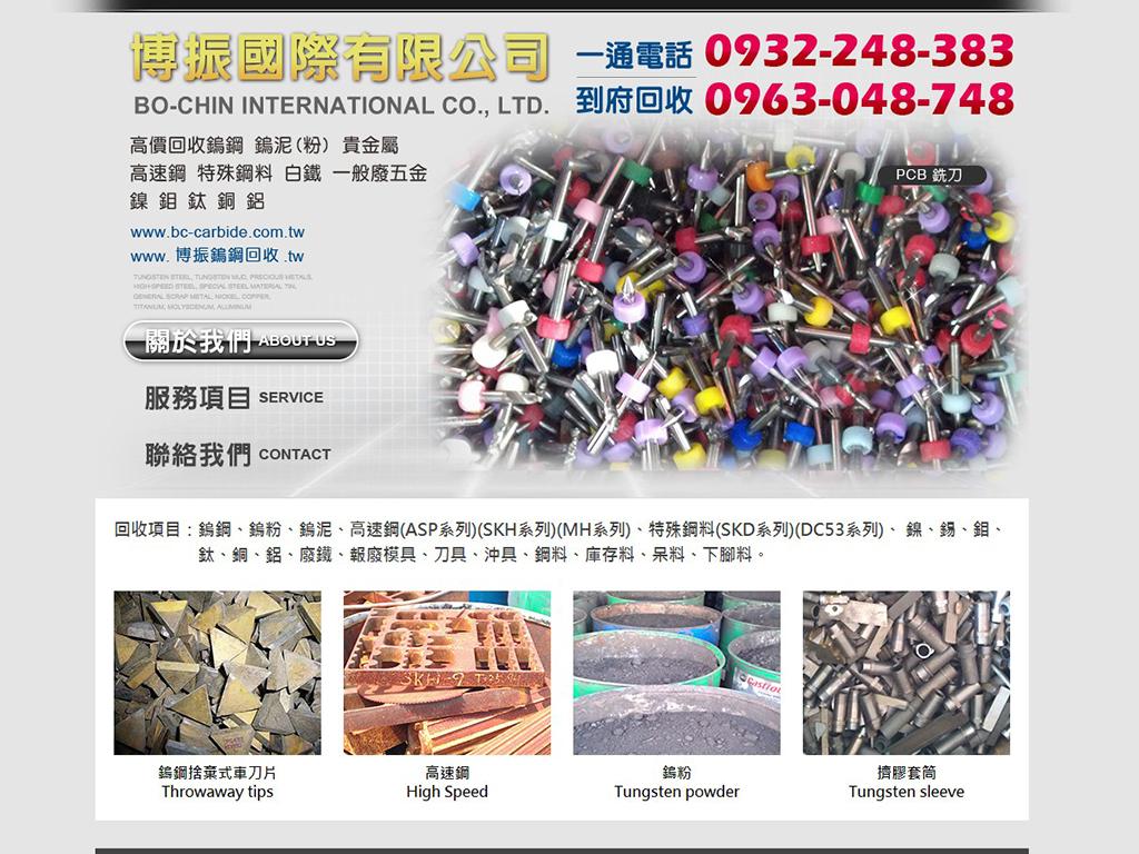 博振國際有限公司-客製化網站